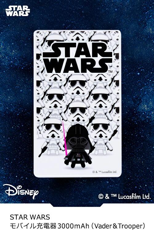 STAR WARS/モバイル充電器3000mAh(Vader&Trooper)