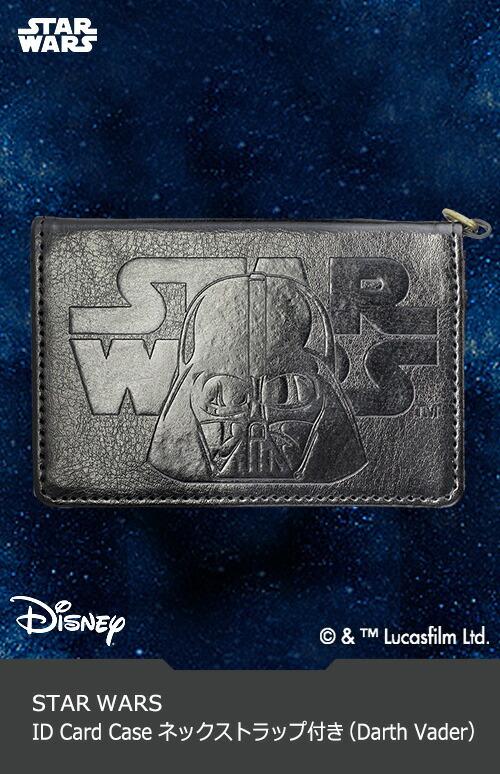 STAR WARS ID Card Case ネックストラップ付き(Darth Vader/ブラック )