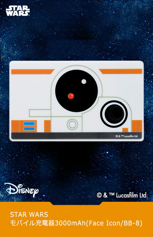 STARWARS/モバイル充電器3000mAh(Face Icon/BB-8)