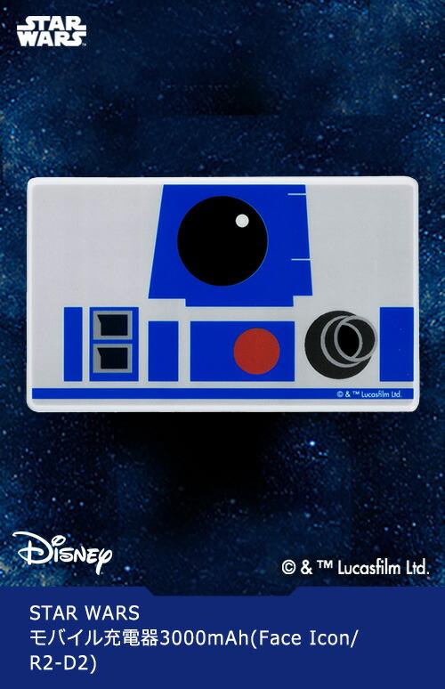 STARWARS/モバイル充電器3000mAh(Face Icon/R2-D2)
