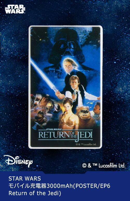STAR WARS/モバイル充電器3000mAh(POSTER/EP6 Return of the Jedi)