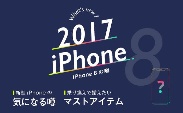 新型iPhoneの気になるウワサ&乗り換えで揃えたいマストアイテム先取りチェック