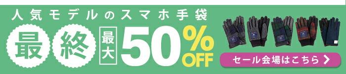 手袋50%OFF