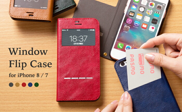 iPhone7 便利な窓付き手帳型ケース
