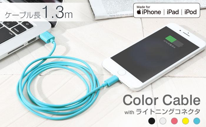 ケーブル 1.3m