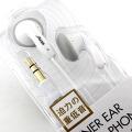 Basic inner headphones ♪ standard type earphone (white)