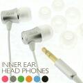 Inner ear headphones ♪ alto beauty clear sound! Earphone (silver)