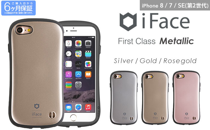 iface metallic