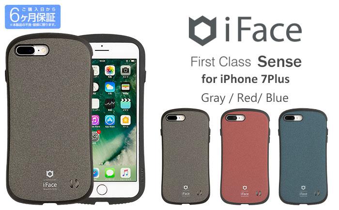 66cdfce3aa 大人気ケースiFace First Classから、 iPhone8 Plus /iPhone 7 Plus 専用落ち着いた重厚感のある質感がオシャレな「Sense」が登場しました。