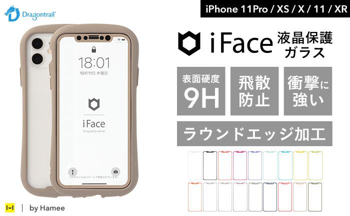 iface iphoneXSフィルム
