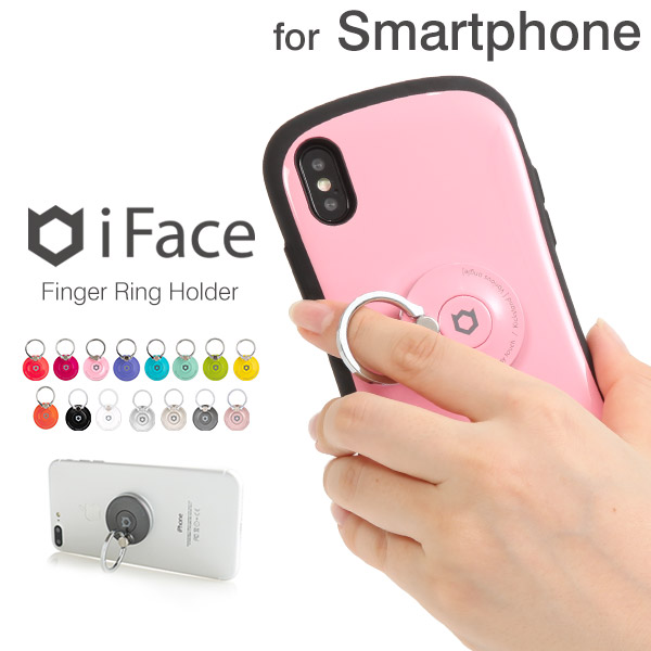 iface リング