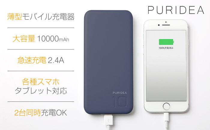 S2 モバイルバッテリー