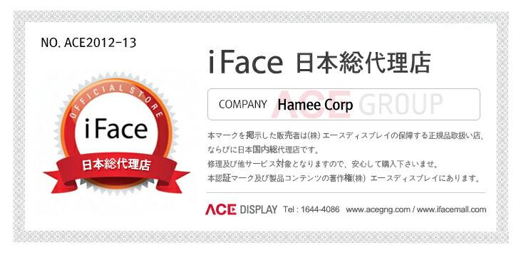 当店はiFaceブランド 日本総代理店です