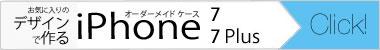 オーダーメイドケース for iPhone7 iPhone7Plus