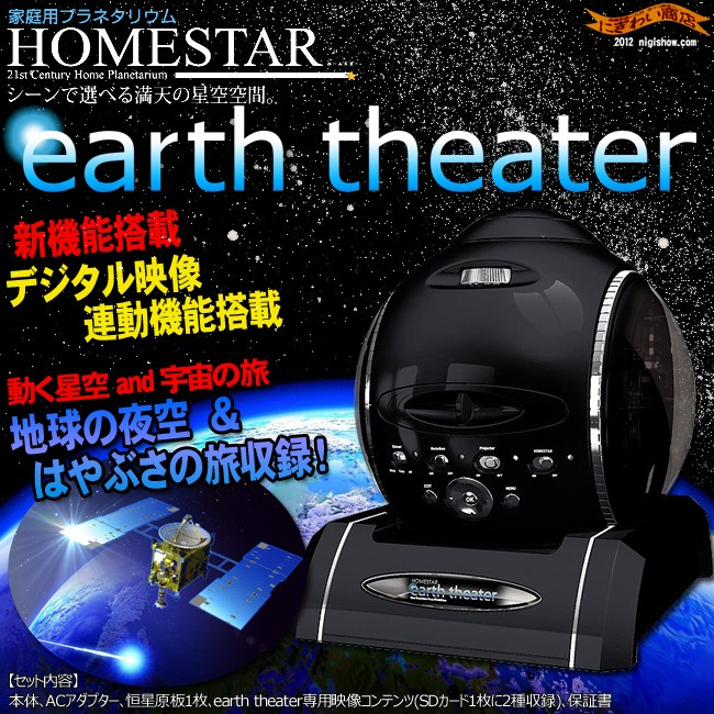 Home Planetarium Homestar to further top models now available!