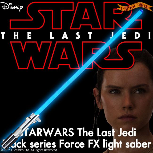 fx-saber-ray03.jpg