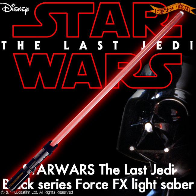 fx-saber-vader03.jpg