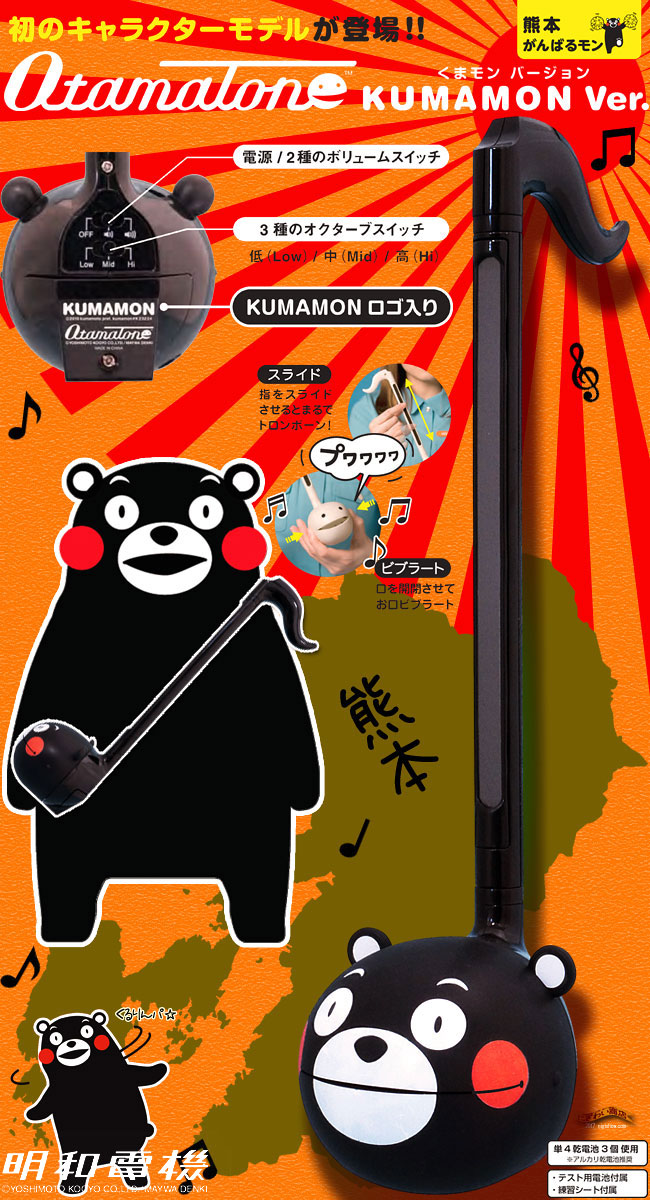 オタマトーン熊本バージョン KUMAMOTONE/クマモトーン