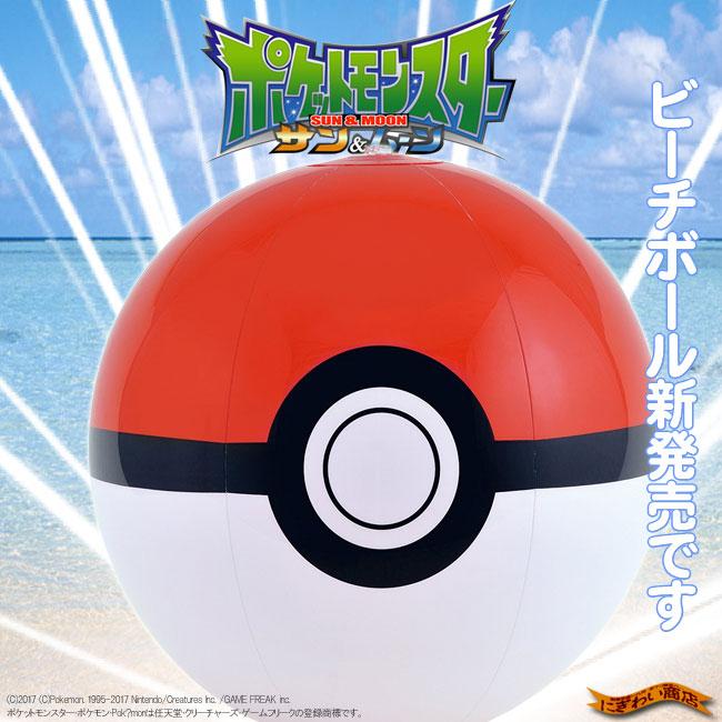 ポケモン モンスターボール S&M 40cm ( ポケットモンスター サン&ムーン ビーチボール )