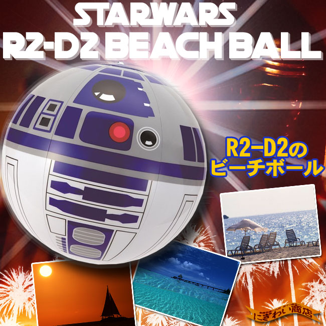 STAR WARS / スターウォーズ R2-D2 ビーチボール 40cm STARWARS