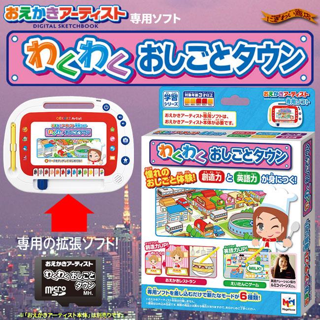 【即納】 おえかきアーティスト専用ソフト わくわくおしごとタウン