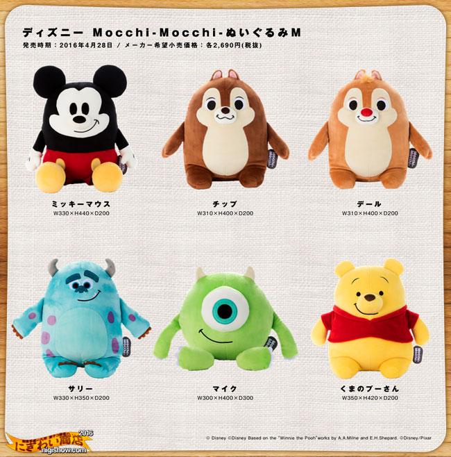 Disney Mocchi-Mocchi-plush M Mike