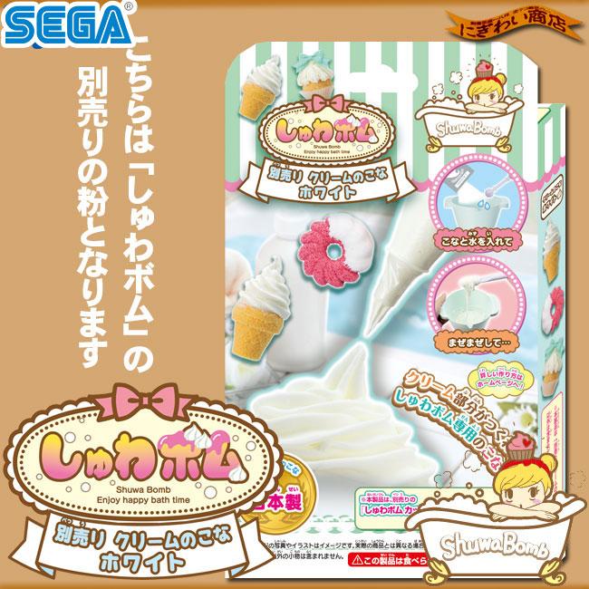 SB-04 しゅわボム 別売りクリームのこな ホワイト