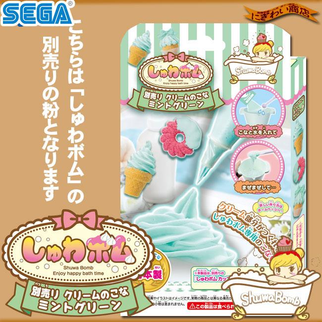 SB-07 しゅわボム 別売りクリームのこな ミントグリーン