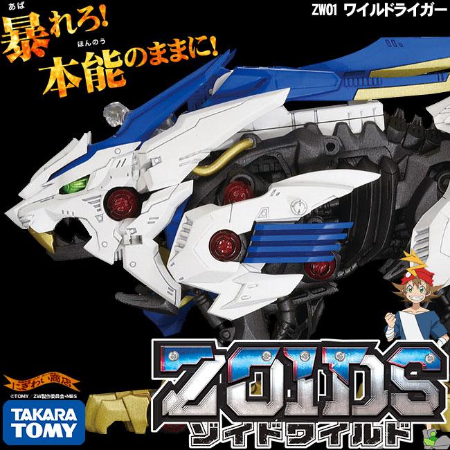 ZOIDS ゾイドワイルド ZW01 ゾイド ワイルドライガー