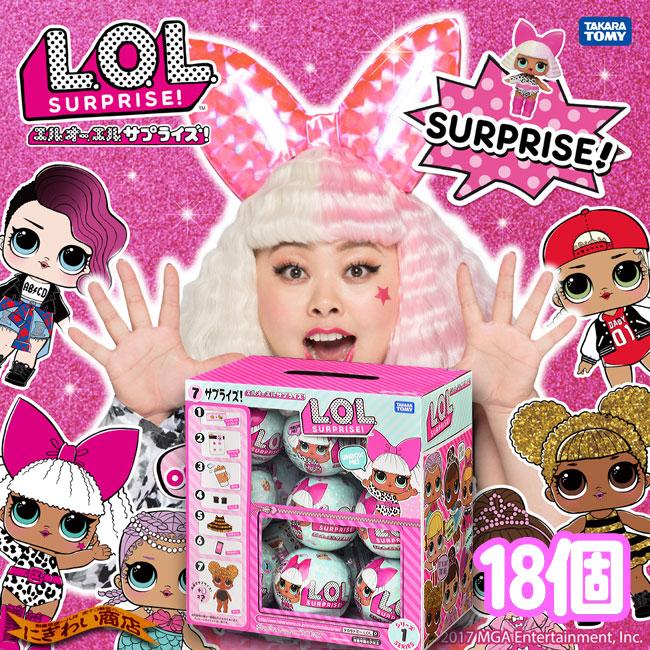 【18個セット】 L.O.L サプライズ! シリーズ1 7サプライズ!