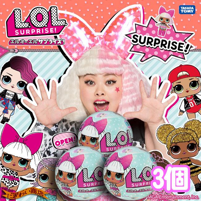 【3個セット】 L.O.L サプライズ! シリーズ1 7サプライズ!