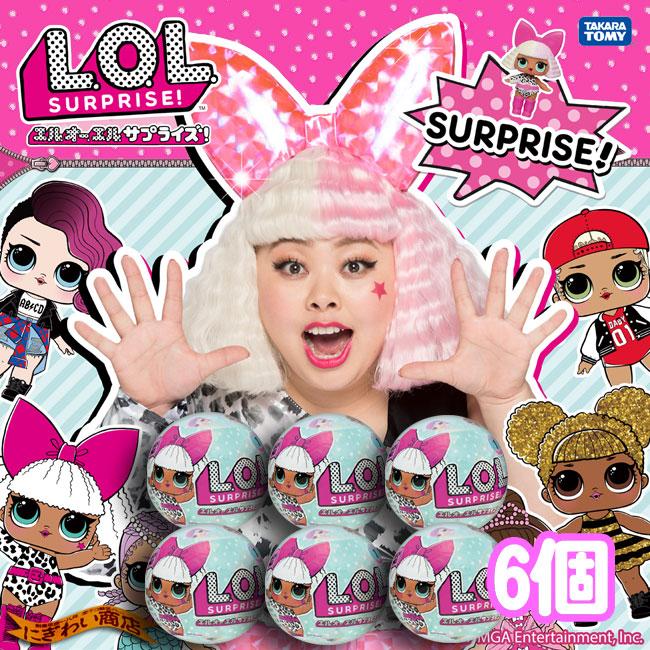 【6個セット】 L.O.L サプライズ! シリーズ1 7サプライズ!