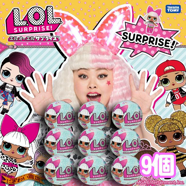 【9個セット】 L.O.L サプライズ! シリーズ1 7サプライズ!