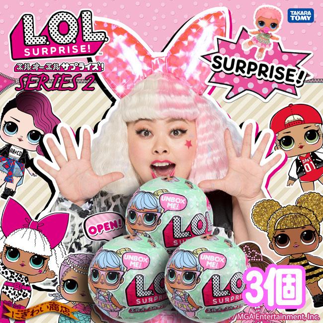 【3個セット】 L.O.L サプライズ! シリーズ2 7サプライズ!