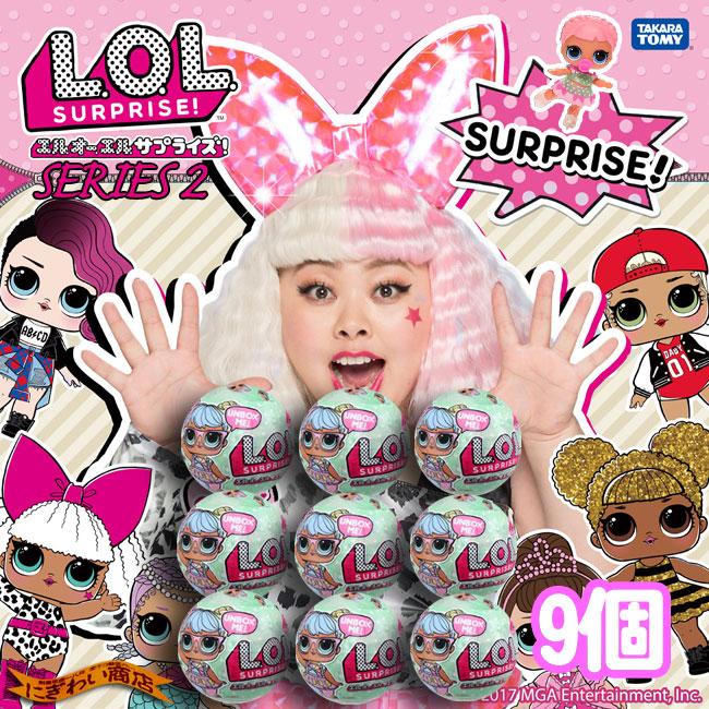 【9個セット】 L.O.L サプライズ! シリーズ2 7サプライズ!