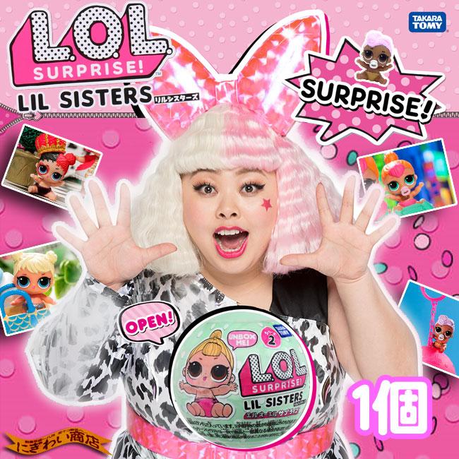 L.O.L サプライズ! シリーズ2 5サプライズ! (単品)