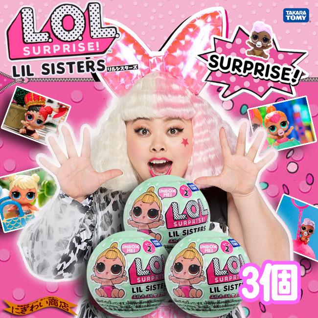 【3個セット】 L.O.L サプライズ! シリーズ2 5サプライズ!