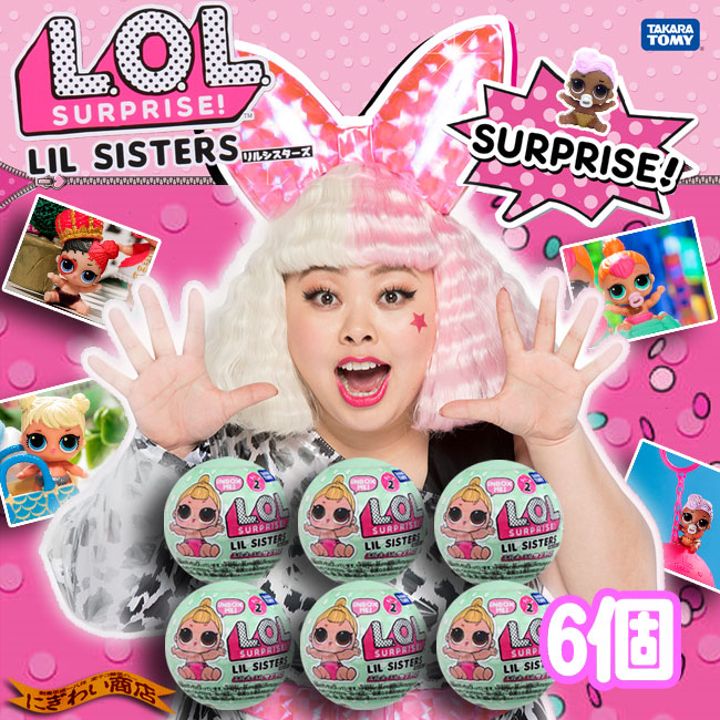 【6個セット】 L.O.L サプライズ! シリーズ2 5サプライズ!