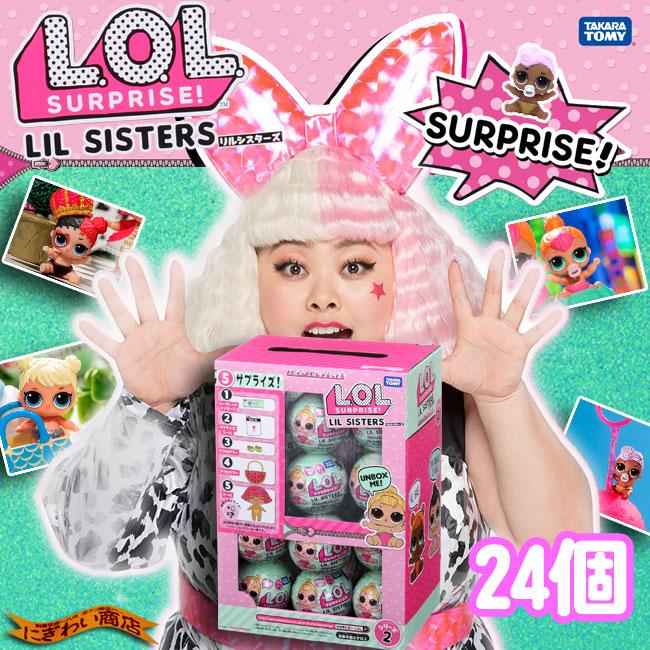 【24個セット】 L.O.L サプライズ! シリーズ2 5サプライズ!