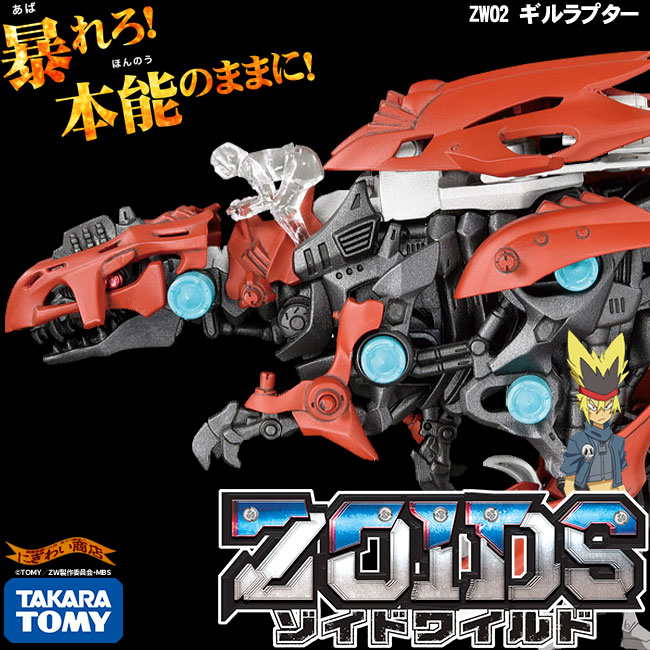 ZOIDS ゾイドワイルド ZW02 ゾイド ギルラプター