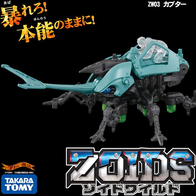 ZOIDS ゾイドワイルド ZW03 ゾイド カブター