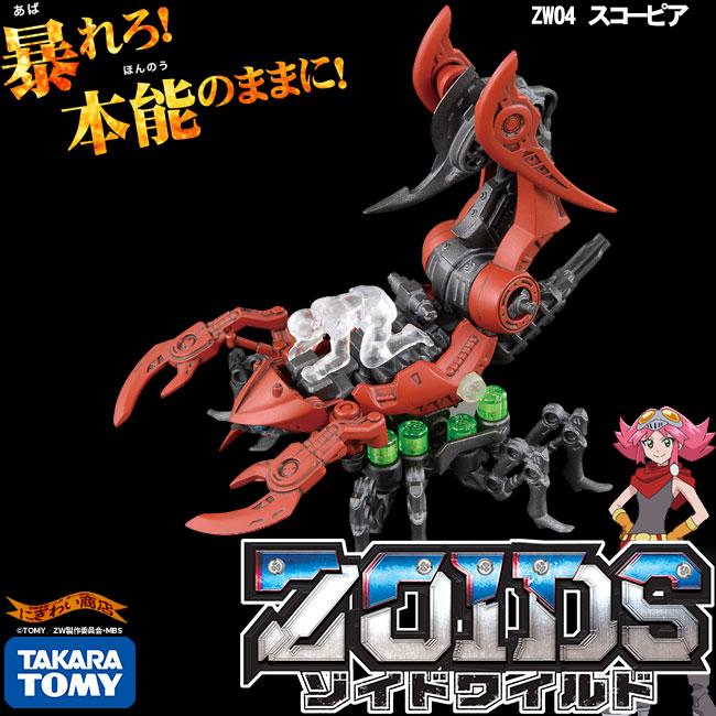 ZOIDS ゾイドワイルド ZW04 ゾイド スコーピア