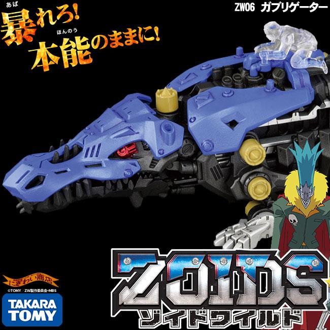 ZOIDS ゾイドワイルド ZW06 ゾイド ガブリゲーター