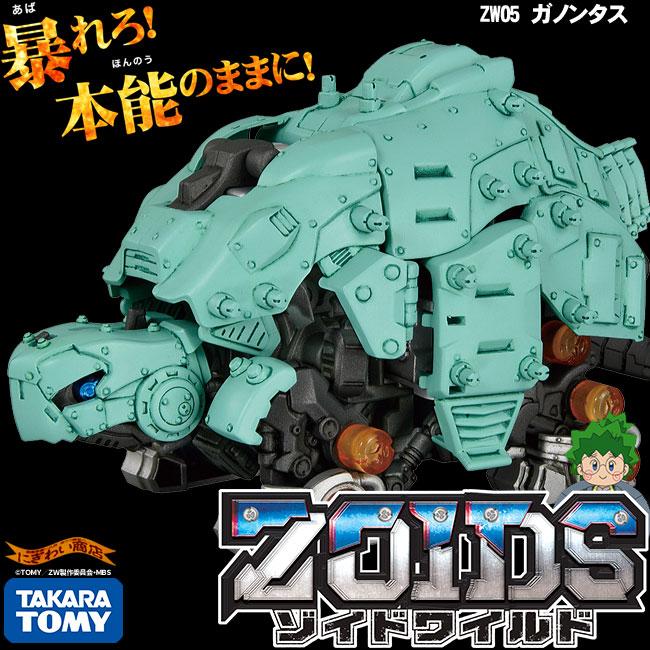 ZOIDS ゾイドワイルド ZW05 ゾイド ガノンタス