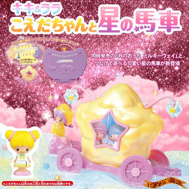 こえだちゃん キキ&ララ こえだちゃんと星の馬車