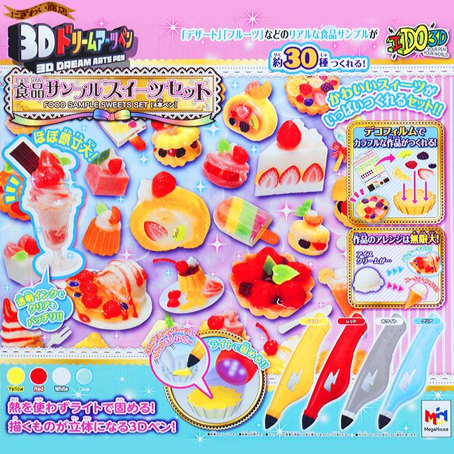 3Dドリームアーツペン 食品サンプルスイーツセット