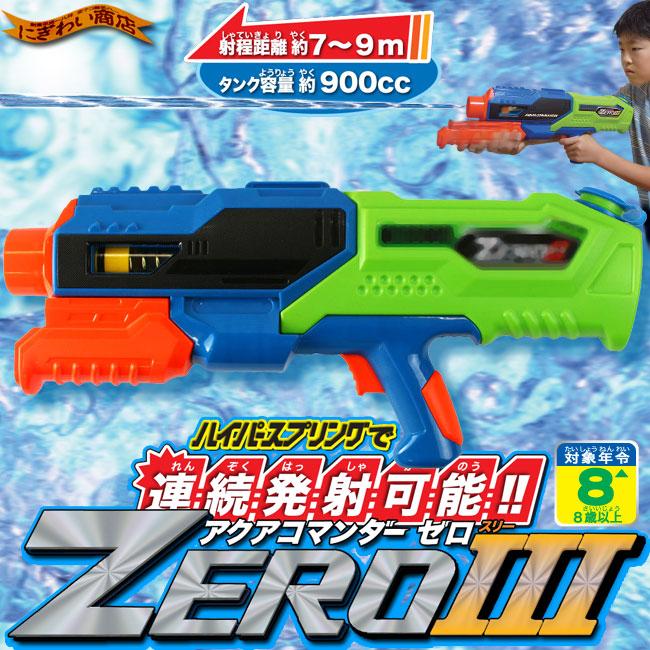 アクアコマンダーZERO III ( ゼロ3 スリー ウォーターガン / 水鉄砲 )
