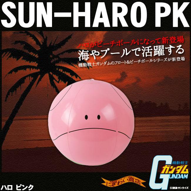 機動戦士ガンダムSEED (シード) ハロ ビーチボール ピンク