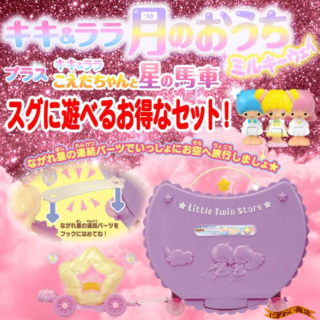 【お得なセット】こえだちゃん キキ&ララ 月のおうち ミルキーウェイ と星の馬車 セット★