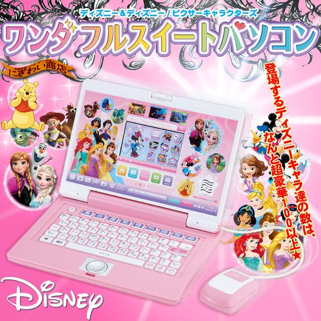 ディズニー&ディズニー / ピクサーキャラクターズ ワンダフルスイートパソコン